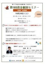 ◆第9回資金セミナー ■個別相談会■