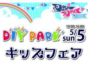 終了 5月5日子どもの日イベント キッズフェア in DIY PARK