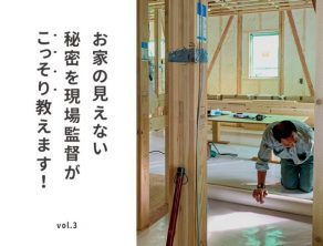 【終了】1日限定開催【小牧市】お家の見えない秘密を現場監督がこっそり教えます! vol.3
