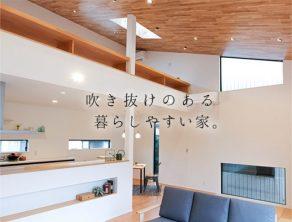 【終了】江南市「吹き抜けのある暮らしやすい家」完成見学会