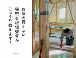 【終了】一宮市 お家の見えない秘密を現場監督がこっそり教えます! vol.4