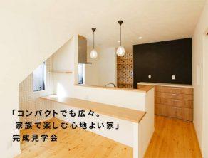 【終了】犬山市 完成見学会 コンパクトでも広々。家族で楽しむ心地よい家