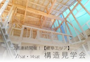 2週連続開催【岐阜エリア】建設中のおうちを見放題!構造見学会