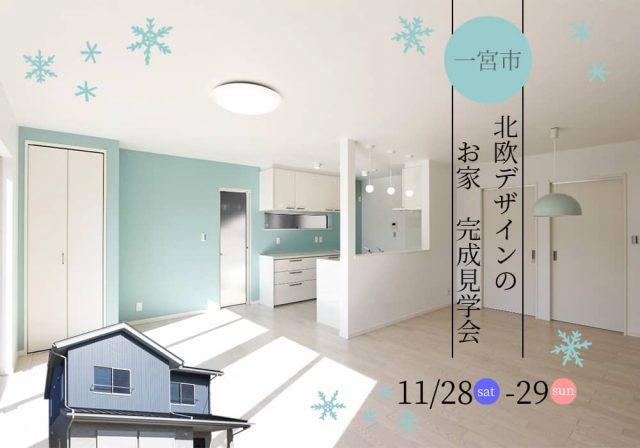 北欧デザインの家完成見学会のイメージ