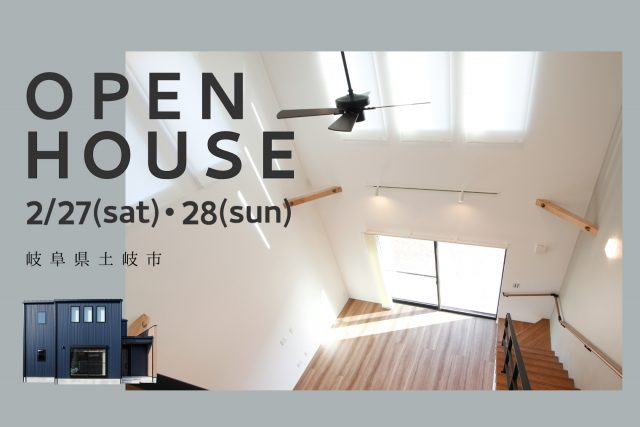 【終了】岐阜県土岐市 大空間の吹き抜けリビングで家族が笑顔になる家 完成見学会