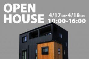 【終了】愛知県江南市 黒のガルバリウム×無垢材の家 完成見学会