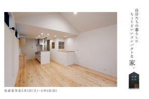 【終了】完成見学会 名古屋市熱田区『自分たちの暮らしにちょうどいいコンパクトな家』